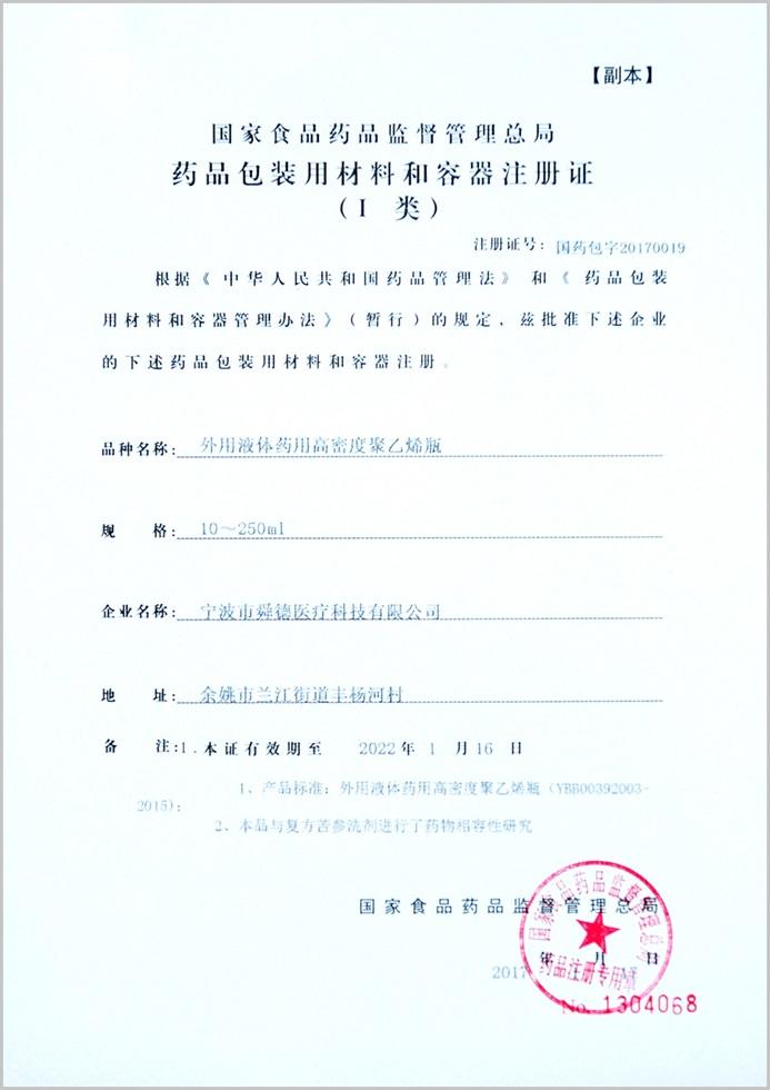 高密度聚乙烯瓶证书